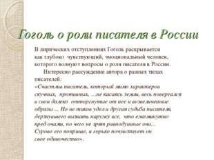 Гоголь о роли писателя в России В лирических отступлениях Гоголь раскрывается