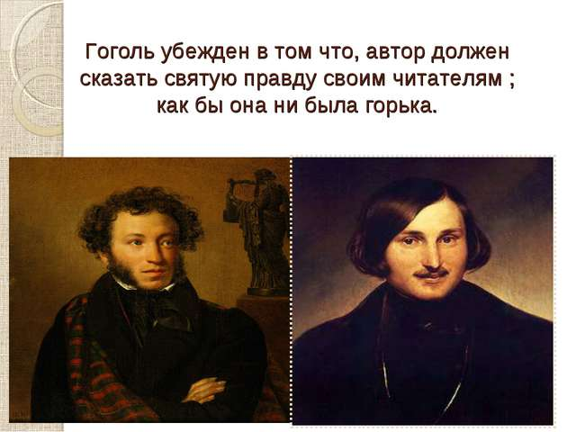 Гоголь убежден в том что, автор должен сказать святую правду своим читателям...