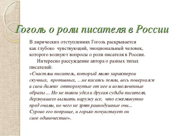Гоголь о роли писателя в России В лирических отступлениях Гоголь раскрывается...