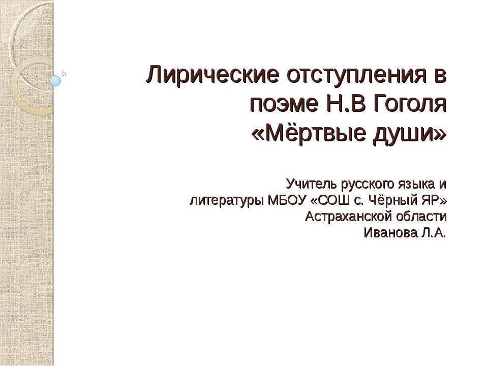 Лирические отступления в поэме Н.В Гоголя «Мёртвые души» Учитель русского язы...