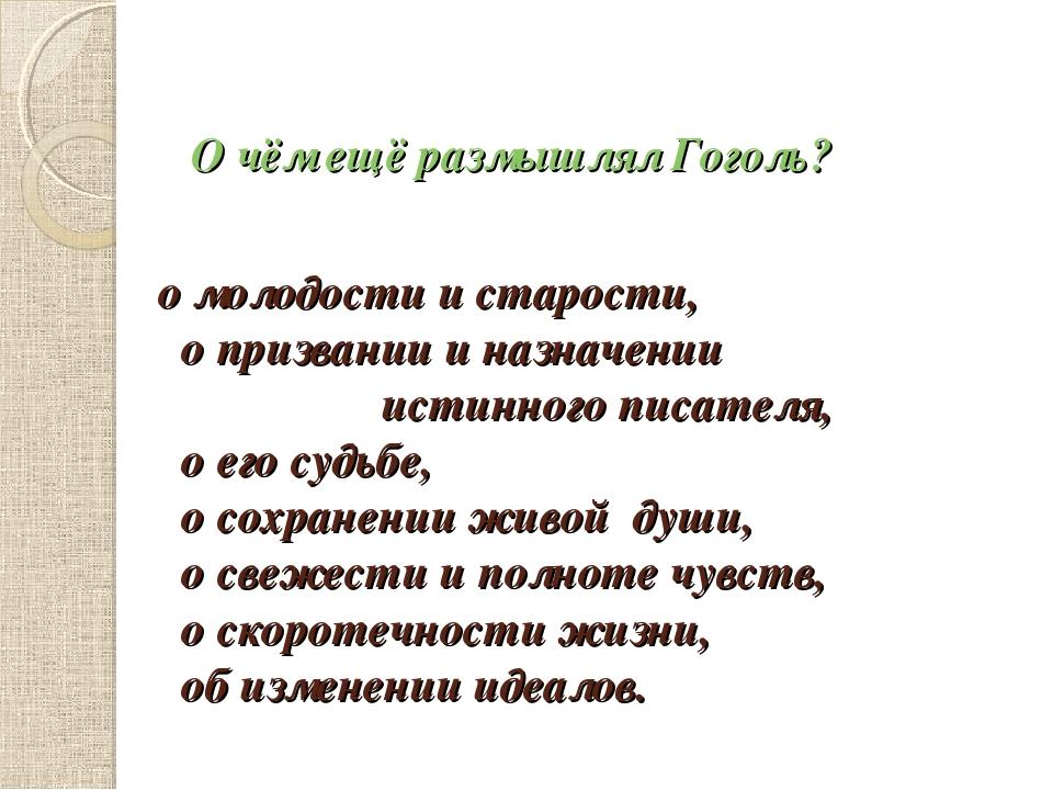 О чём ещё размышлял Гоголь? о молодости и старости, о призвании и назначении...