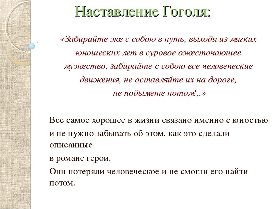 Наставление Гоголя: «Забирайте же с собою в путь, выходя из мягких юношеских...