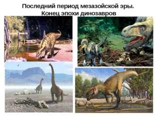 Последний период мезазойской эры. Конец эпохи динозавров
