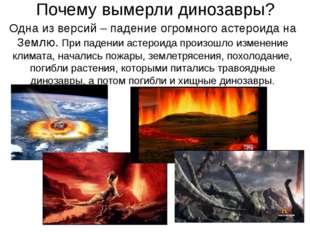 Почему вымерли динозавры? Одна из версий – падение огромного астероида на Зем