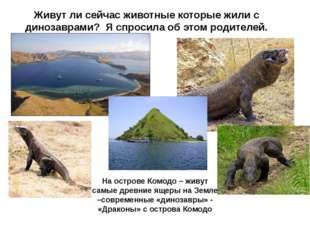 Живут ли сейчас животные которые жили с динозаврами? Я спросила об этом родит