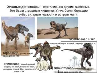 гиганотозавр гигантский ящер, размером 12м. спинозавр, самый крупный хищник,
