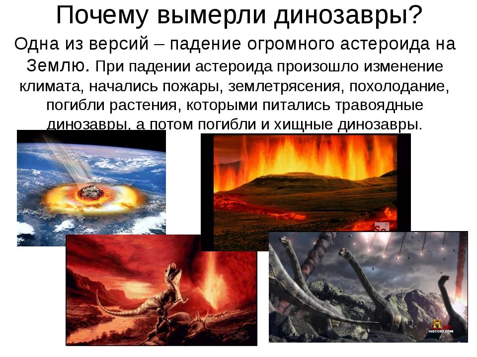 Почему вымерли динозавры? Одна из версий – падение огромного астероида на Зем...