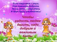 Описание: http://serebrovaen.ucoz.ru/images/123.jpg