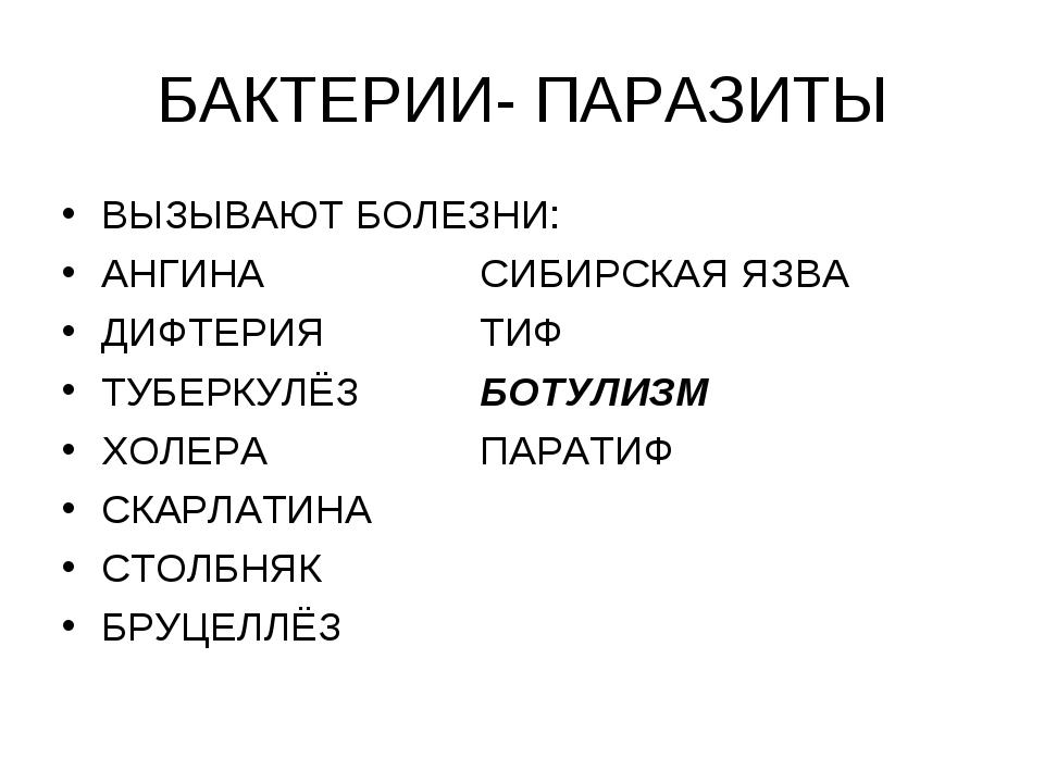 БАКТЕРИИ- ПАРАЗИТЫ ВЫЗЫВАЮТ БОЛЕЗНИ: АНГИНАСИБИРСКАЯ ЯЗВА ДИФТЕРИЯТИФ ТУ...