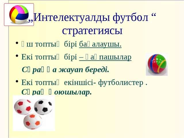 """""""Интелектуалды футбол """" стратегиясы Үш топтың бірі бағалаушы. Екі топтың бірі..."""