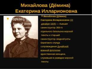 Михайлова (Дёмина) Екатерина Илларионовна Михайлова (Дёмина) Екатерина Иллари