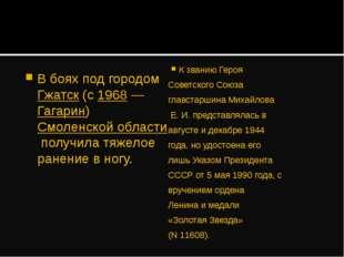 В боях под городом Гжатск (с 1968— Гагарин) Смоленской области получила тяже
