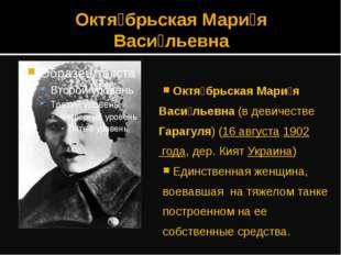 Октя́брьская Мари́я Васи́льевна Октя́брьская Мари́я Васи́льевна (в девичестве