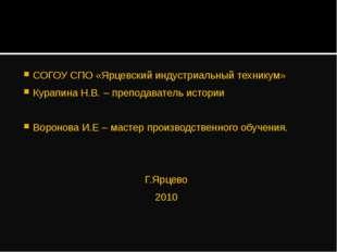 СОГОУ СПО «Ярцевский индустриальный техникум» Курапина Н.В. – преподаватель и