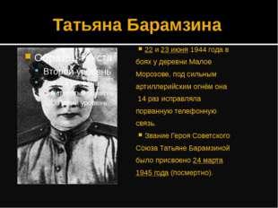 Татьяна Барамзина 22 и 23 июня 1944 года в боях у деревни Малое Морозове, под