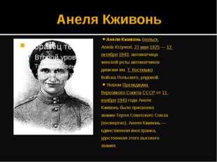 Анеля Кживонь Анеля Кживонь (польск. Aniela Krzywoń, 27 мая 1925 — 12 октября