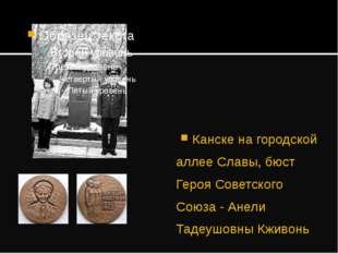 Канске на городской аллее Славы, бюст Героя Советского Союза - Анели Тадеушов
