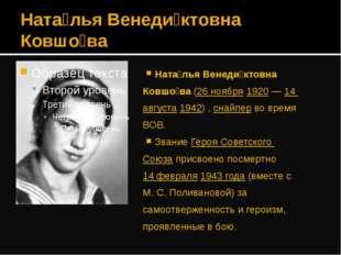 Ната́лья Венеди́ктовна Ковшо́ва Ната́лья Венеди́ктовна Ковшо́ва (26 ноября 19
