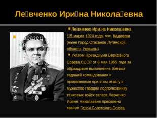 Ле́вченко Ири́на Никола́евна Ле́вченко Ири́на Никола́евна (15 марта 1924 года