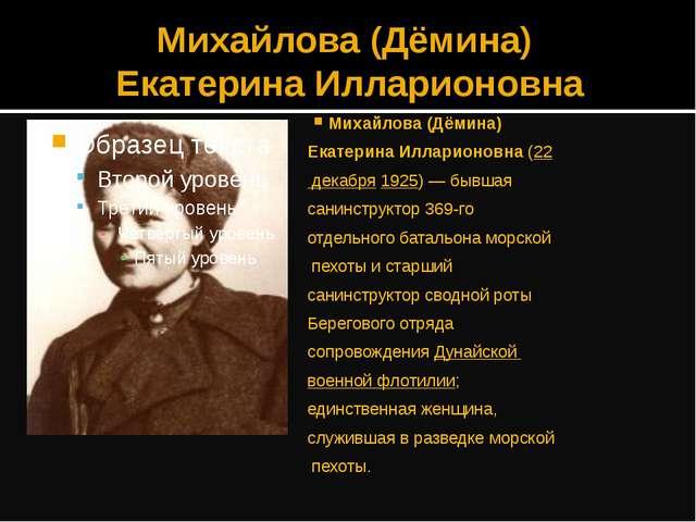 Михайлова (Дёмина) Екатерина Илларионовна Михайлова (Дёмина) Екатерина Иллари...