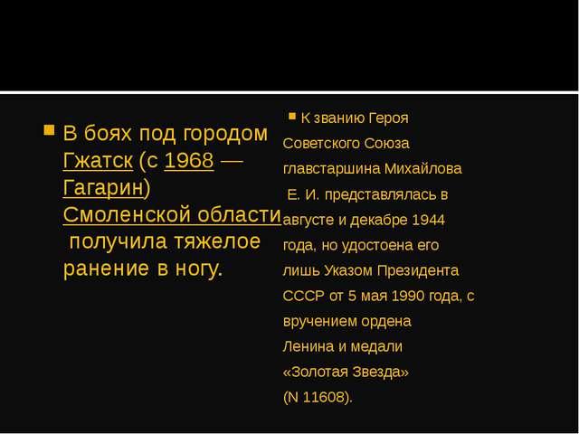 В боях под городом Гжатск (с 1968— Гагарин) Смоленской области получила тяже...