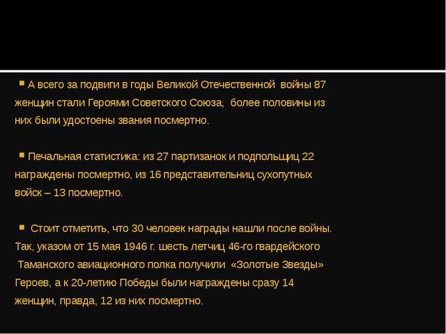 А всего за подвиги в годы Великой Отечественной войны 87 женщин стали Героями...