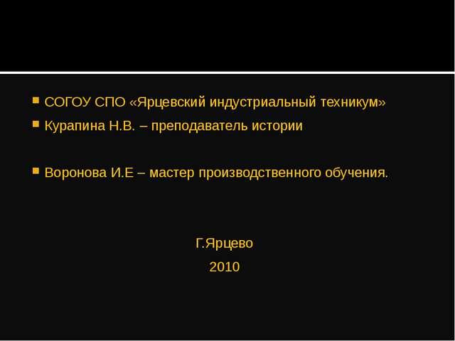 СОГОУ СПО «Ярцевский индустриальный техникум» Курапина Н.В. – преподаватель и...