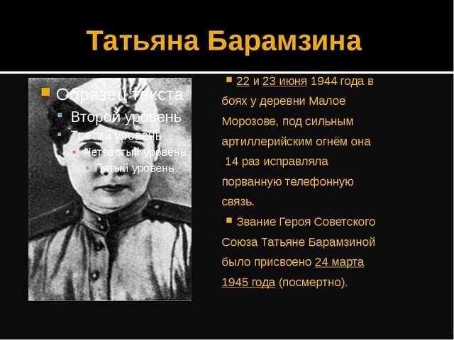 Татьяна Барамзина 22 и 23 июня 1944 года в боях у деревни Малое Морозове, под...