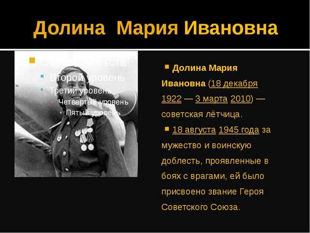 Долина Мария Ивановна Долина Мария Ивановна (18 декабря 1922— 3 марта 2010)...