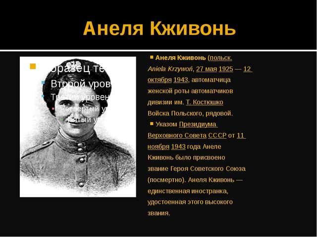 Анеля Кживонь Анеля Кживонь (польск. Aniela Krzywoń, 27 мая 1925 — 12 октября...