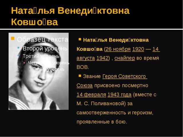 Ната́лья Венеди́ктовна Ковшо́ва Ната́лья Венеди́ктовна Ковшо́ва (26 ноября 19...