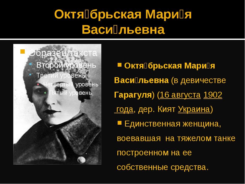 Октя́брьская Мари́я Васи́льевна Октя́брьская Мари́я Васи́льевна (в девичестве...