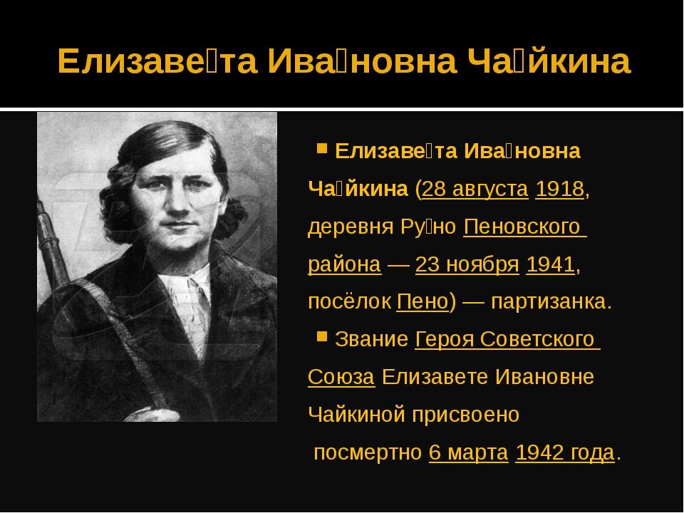 Елизаве́та Ива́новна Ча́йкина Елизаве́та Ива́новна Ча́йкина (28 августа 1918,...
