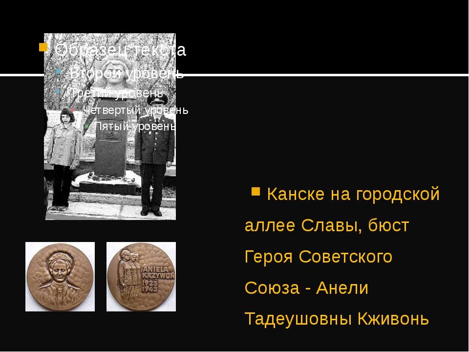 Канске на городской аллее Славы, бюст Героя Советского Союза - Анели Тадеушов...