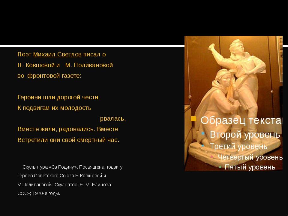 Поэт Михаил Светлов писал о Н. Ковшовой и М. Поливановой во фронтовой газете:...