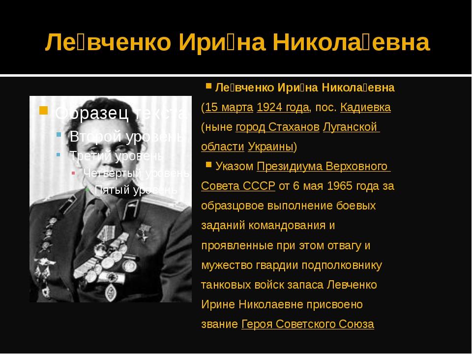 Ле́вченко Ири́на Никола́евна Ле́вченко Ири́на Никола́евна (15 марта 1924 года...