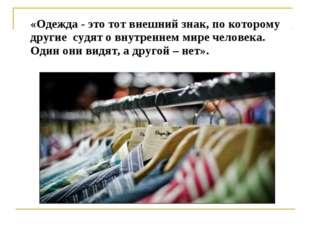 «Одежда - это тот внешний знак, по которому другие судят о внутреннем мире ч