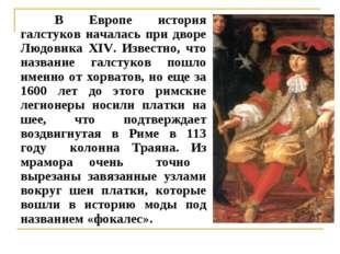 В Европе история галстуков началась при дворе Людовика XIV. Известно, что на