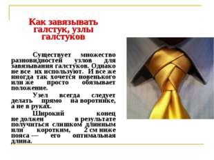 Как завязывать галстук, узлы галстуков Существует множество разновидностей у
