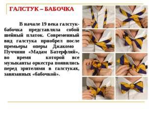 ГАЛСТУК – БАБОЧКА В начале 19 века галстук-бабочка представляла собой шейный