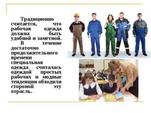 Традиционно считается, что рабочая одежда должна быть удобной и заметной.