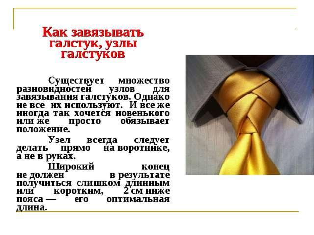 Как завязывать галстук, узлы галстуков Существует множество разновидностей у...