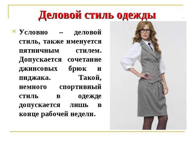 Деловой стиль одежды Условно – деловой стиль, также именуется пятничным стиле...