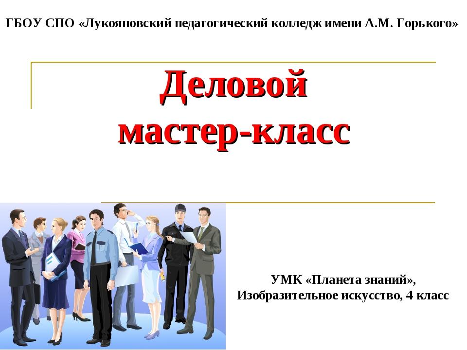 Деловой мастер-класс ГБОУ СПО «Лукояновский педагогический колледж имени А.М....