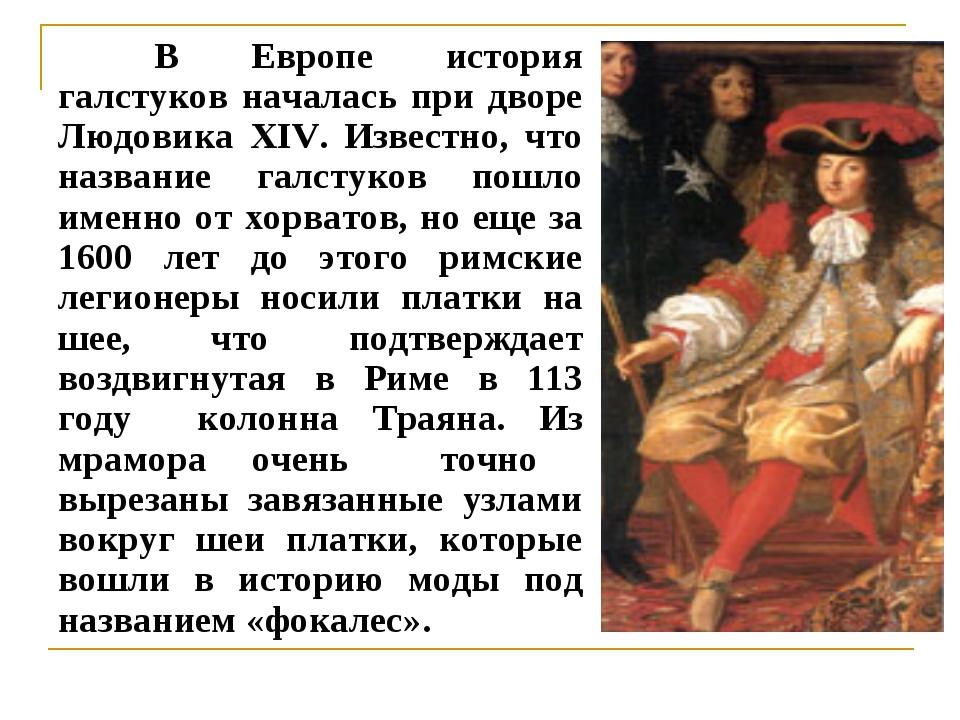 В Европе история галстуков началась при дворе Людовика XIV. Известно, что на...