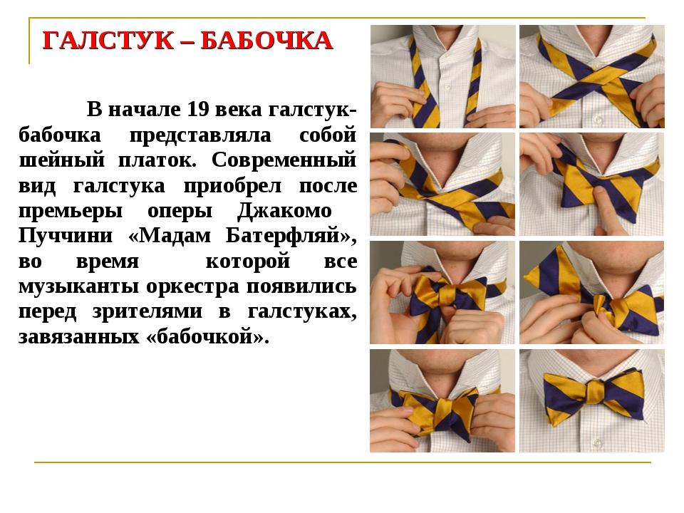 ГАЛСТУК – БАБОЧКА В начале 19 века галстук-бабочка представляла собой шейный...