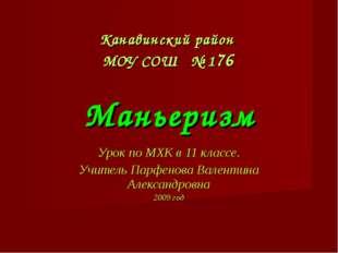 Канавинский район МОУ СОШ № 176 Маньеризм Урок по МХК в 11 классе. Учитель Па
