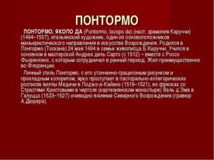 ПОНТОРМО ПОНТОРМО, ЯКОПО ДА (Pontormo, Iacopo da) (наст. фамилия Каруччи) (14