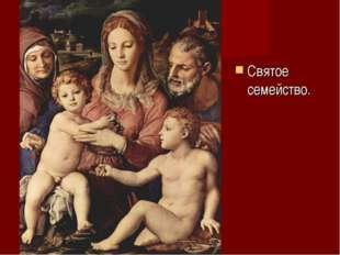Святое семейство.