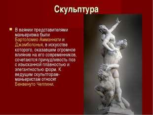 Скульптура В ваянии представителями маньеризма были Бартоломео Амманнати и Дж